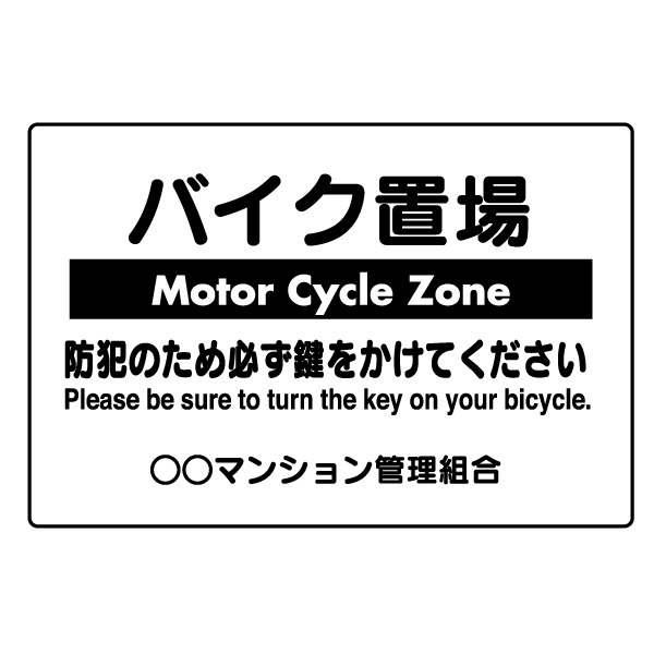 T034 英語・韓国語 プレート【バイク置場 Motor Cycle Zone 防犯 鍵 key bicycle】